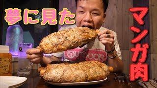 Video 【大食い】約6㎏ 夢のマンガ肉【デカ盛り】 MP3, 3GP, MP4, WEBM, AVI, FLV Januari 2019