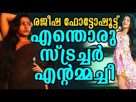Video Rajisha Vijayan Hot Photoshoot | രജീഷ ന്യൂ ഫോടോഷൂട്ട് download in MP3, 3GP, MP4, WEBM, AVI, FLV January 2017