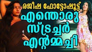 Video Rajisha Vijayan Hot Photoshoot | രജീഷ ന്യൂ ഫോടോഷൂട്ട് MP3, 3GP, MP4, WEBM, AVI, FLV Januari 2019