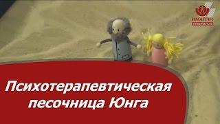 Психотерапевтическая песочница Юнга — Мищенко Е.Я. — видео