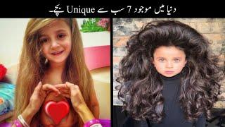 7 Most Unusual Kids In The World Urdu | دنیا کے سب سے حیرت انگیز بچے | Haider Tv
