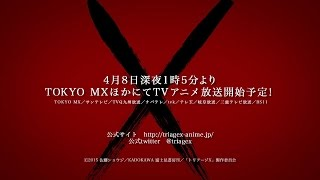 Triage X - Bande annonce