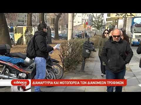 Διαμαρτυρία και μοτοπορεία των διανομέων τροφίμων | 11/02/2019 | ΕΡΤ