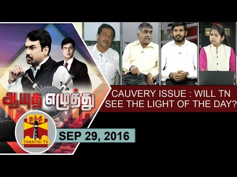 -29-09-2016-Ayutha-Ezhuthu-Cauvery-Dispute-Will-TN-see-the-light-of-the-day