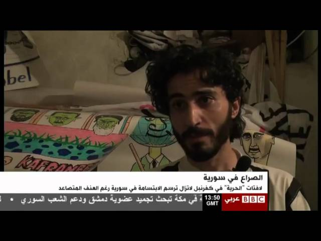 """تقرير البي بي سي العربية حول قرية """"كفرنبل"""" السورية بريشة المتظاهرين"""