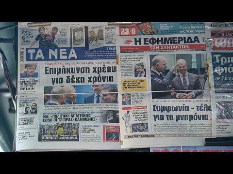 «Ιστορικές οι αποφάσεις» του Eurogroup για την Ελλάδα λέει η κυβέρνηση …