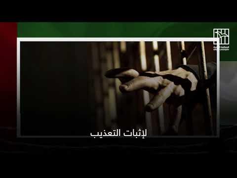 نساء في سجون أبو ظبي يروين قصة تعذيبهن والتهديد بالاغتصاب
