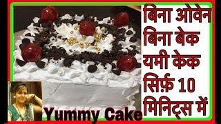 Bina Oven, Bina Bake kiye Yummy Cake only in 5-10 Minutes/Instant n Easy Chocolate Cake.Whipped Cream Recipe Link- https://youtu.be/7XCDa_IcATo
