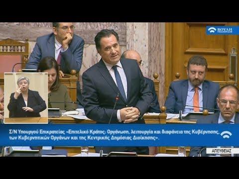 Απόσπασμα από την ομιλία του  Άδωνι Γεωργιάδη στη βουλή για το πολυνομοσχέδιο