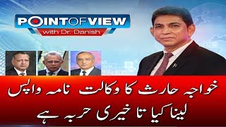 Video Khawaja Haris withdraws from representing Nawaz in NAB references | Point of View | 24 News HD MP3, 3GP, MP4, WEBM, AVI, FLV Agustus 2018