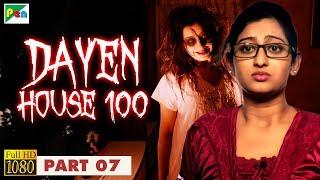 Video Dayen House   Hindi Horror Movie 2018   Mico Nagaraj, Raghav Nagraj, Tejashvini, Vardhan   Part 07 MP3, 3GP, MP4, WEBM, AVI, FLV Januari 2019