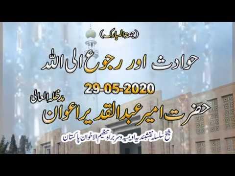 Watch Hawadas Aur Rajoo Allah YouTube Video