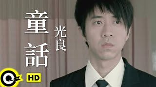 Video 光良 Michael Wong【童話】Official Music Video MP3, 3GP, MP4, WEBM, AVI, FLV Desember 2018