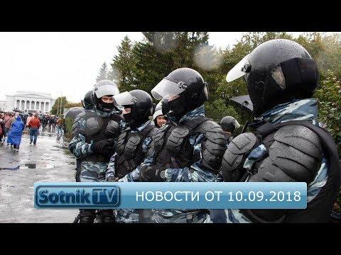 ИНФОРМАЦИОННЫЙ ВЫПУСК 10.09.2018
