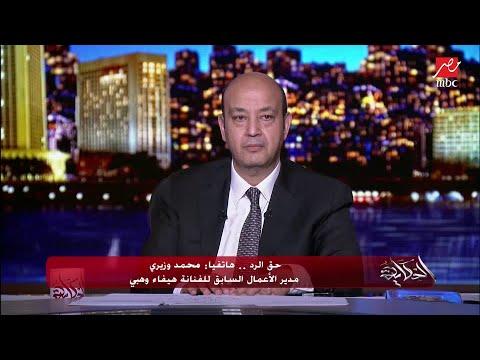 محمد وزيري: أنا وهيفاء وهبي كنا زوجين منذ 2017