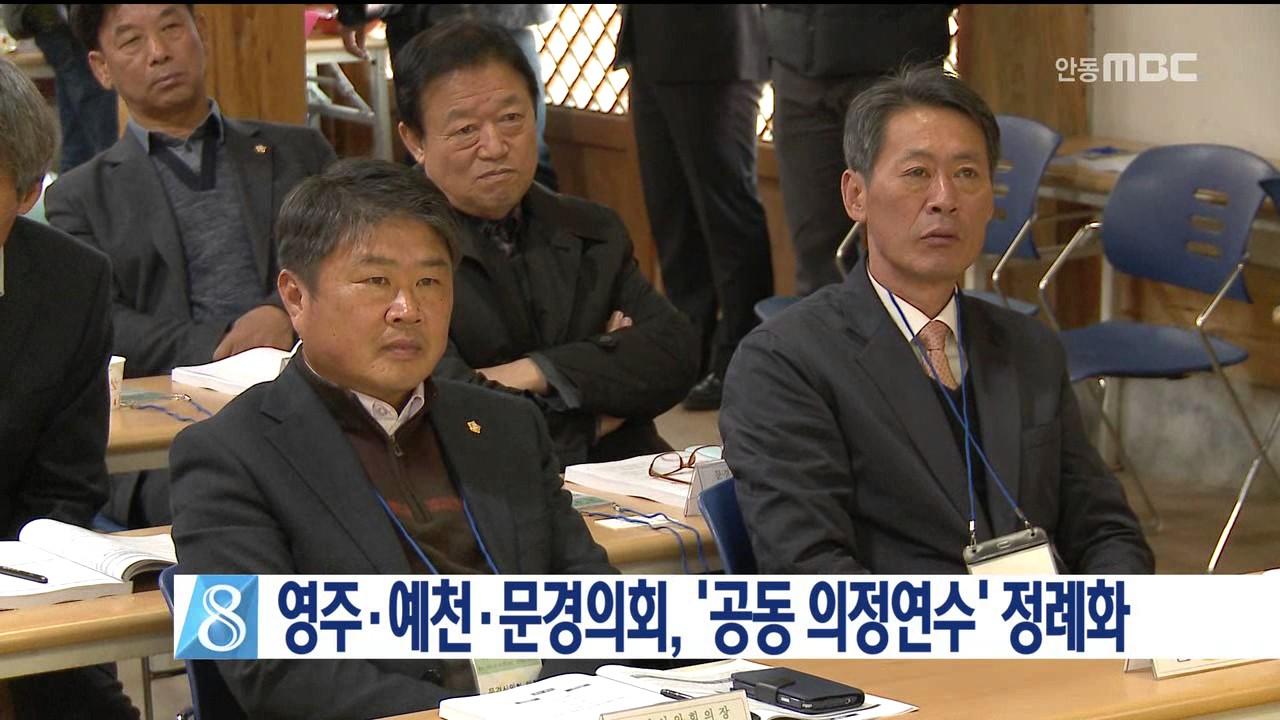 영주.예천.문경의회, '공동 의정연수' 정례화