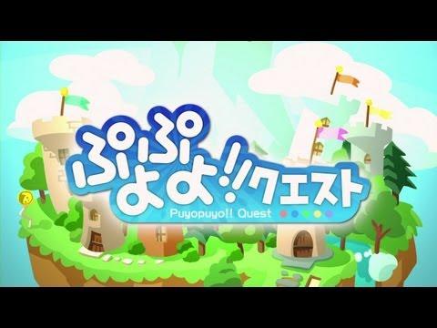 Video of ぷよぷよ!!クエスト