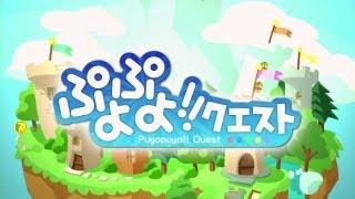 ぷよぷよ!!クエスト YouTube video
