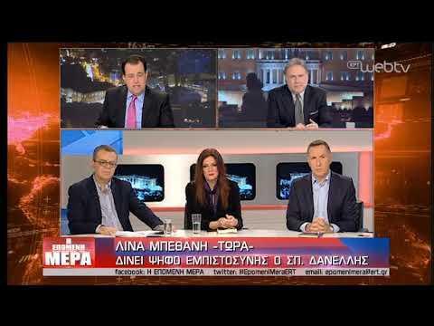 Θα δώσει ψήφο εμπιστοσύνης στην κυβέρνηση ο Σπύρος Δανέλλης | 15/01/19 | ΕΡΤ