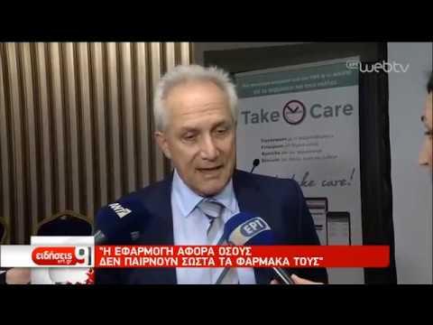 Εφαρμογή για ξεχασιάρηδες ασθενείς | 07/10/2019 | ΕΡΤ