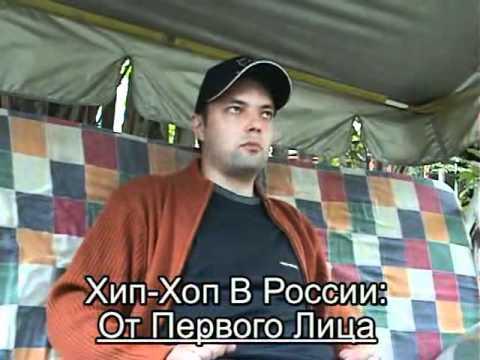 «Хип-Хоп в России» от 1-го Лица, серия 1: Sir-J часть 1 (Bust A.S.!, D.O.B., D.O.B. Community) (2008)