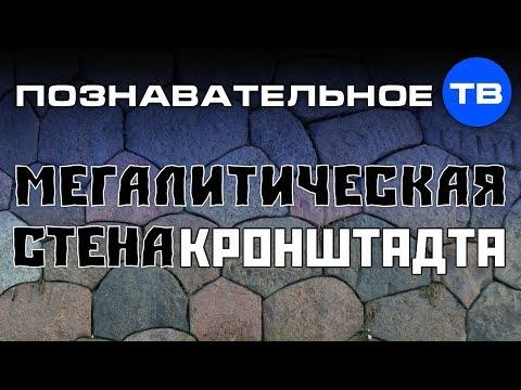 Мегалитическая стена Кронштадта (Познавательное ТВ) - DomaVideo.Ru