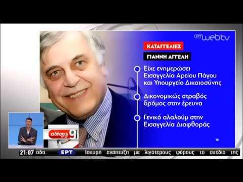 Novartis: Βαρύτατες καταγγελίες Ι.Αγγελή – Τι απαντά η κ. Τουλουπάκη