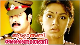 Video Malayalam Hit Full Movie | AALORUNGI ARANGORUNGI | Mammootty & Shobhana MP3, 3GP, MP4, WEBM, AVI, FLV Januari 2019