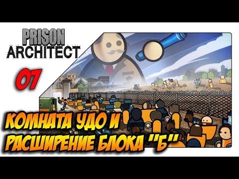 Prison architect прохождение - Комната УДО и расширение блока Б (s03ep07) (видео)