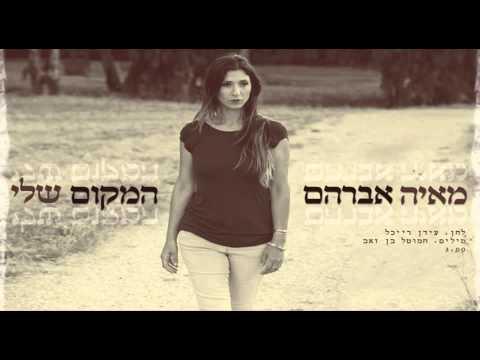 מאיה אברהם - המקום שלי - Maya Avraham - Hamakom Sheli