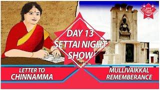 Mullivaikkal Remembrance | Letter To Chinnamma |  Day 13 | Settai Night Show | Smile Settai