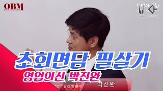 #11 [영업의 신] 박진완의 초회면담 - 나만의 필살기 이것부터!
