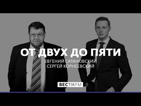 Израиль предпочитает дружить со всем миром * От двух до пяти с Евгением Сатановским (12.07.18) - DomaVideo.Ru