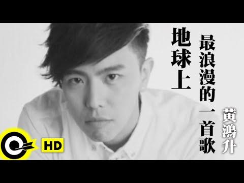 黃鴻升-地球上最浪漫的一首歌