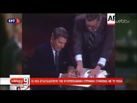 Αποχωρούν οι ΗΠΑ από την πυρηνική συμφωνία με τη Ρωσία – Αντιδράσεις | 21/10/2018 | ΕΡΤ