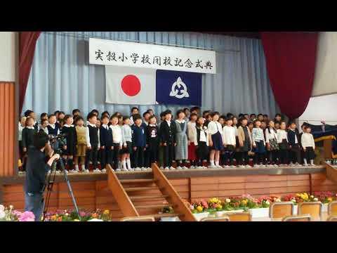 実穀小学校閉校記念式典「旅立ちの日に」