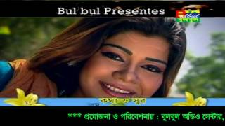 Ami Ek Ta Nojor Dekbo Bole / Mon Banga Manush / Hasu / Bulbul Audio center