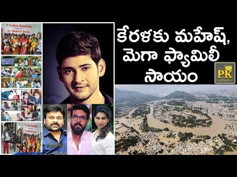Mahesh Babu Donates 25 Lakhs To Kerala Floods | Tollywood Stars Donate Flood Relief Funds For Kerala