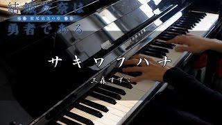 Nonton Yuuki Yuuna wa Yuusha de Aru - Washio Sumi no shou - OP - Saki Wafuhana Piano Cover Film Subtitle Indonesia Streaming Movie Download