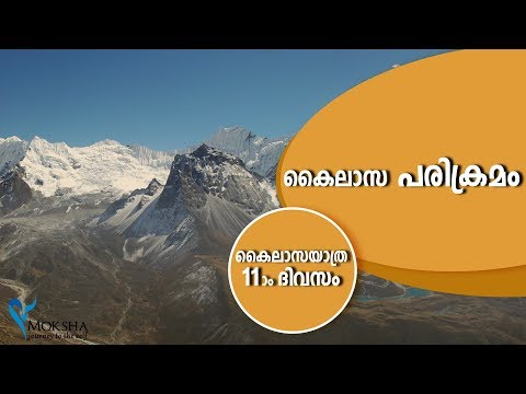 Video കൈലാസയാത്ര : കൈലാസ പരിക്രമം# The Circle Of Life# Kailash Mansarovar Yathra2018 # Kailasayatra Day 11 download in MP3, 3GP, MP4, WEBM, AVI, FLV January 2017