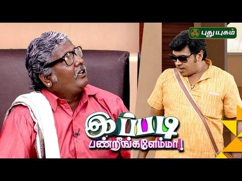 Ippadi Panreengale Ma | 04/12/2016 | Puthuyugam TV