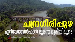Chandragiri puzha Second Part| Ente Puzha |  |Episode 21 | 21  Dec 2015