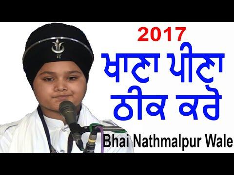 Video ਖਾਣਾ ਪੀਣਾ ਠੀਕ ਕਰੋ | khana pina theek karo | Bhai Parampreet Singh Ji Nathmalpur Wale download in MP3, 3GP, MP4, WEBM, AVI, FLV January 2017