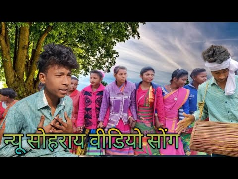 Chedak Chandom Janam Kading Rengech Nachar Orak re || Sohrai Video Song 2021 видео