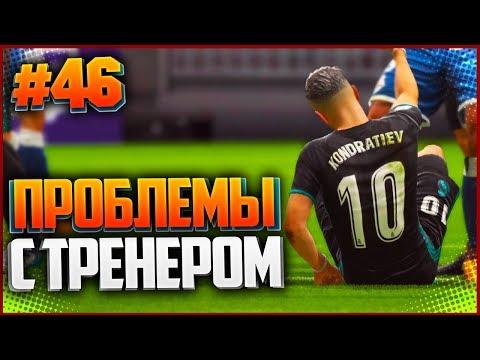 FIFA 18 КАРЬЕРА ЗА ИГРОКА ★ |#46| - ПРОБЛЕМЫ С ТРЕНЕРОМ