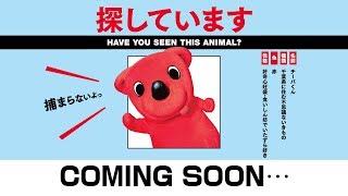 「チーバくんを探せ!!」予告編