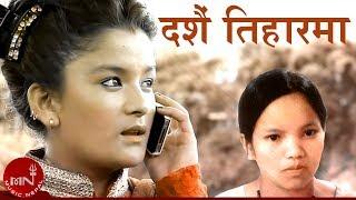 Dashain Tihar Ma - Bishnu Majhi & Tika Chhetri