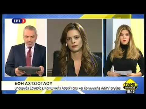 Έφη Αχτσιόγλου: Εφάπαξ επίδομα 400 ευρώ σε άνεργους νέους