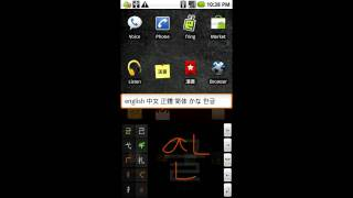 HanWriting IME 漢書輸入法 YouTube video