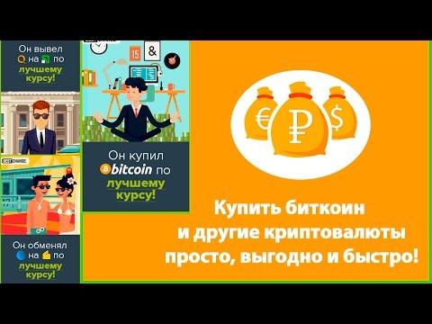 Купить биткоин и другие криптовалюты  просто, выгодно и быстро!